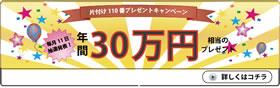 【ご依頼者さま限定企画】香川片付け110番毎月恒例キャンペーン実施中!