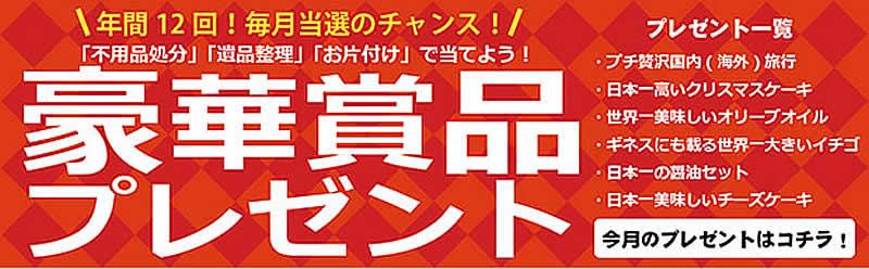 香川(名古屋)片付け110番「豪華賞品プレゼント」