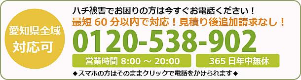 香川県蜂駆除・巣の撤去電話お問い合わせ「0120-538-902」