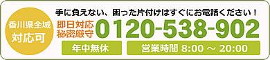 香川片付け110番へのお問い合わせはこちら