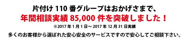 香川片付け110番は、グループトータル年間相談実績70000件を突破しました!多くのお客様から選ばれた安心安全のサービスですので安心してご相談下さい。
