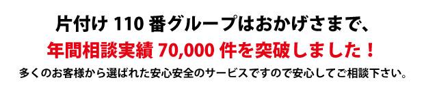 """""""香川片付け110番は、グループトータル年間相談実績70000件を突破しました!多くのお客様から選ばれた安心安全のサービスですので安心してご相談下さい。"""""""