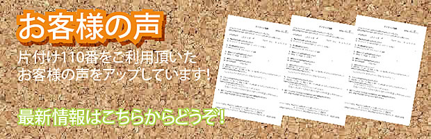香川片付け110番 最新お客様の声