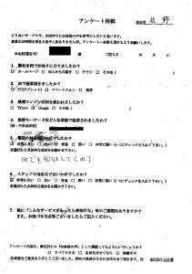 綾川町にてエアロバイク、パソコン等の回収処分 お客様の声