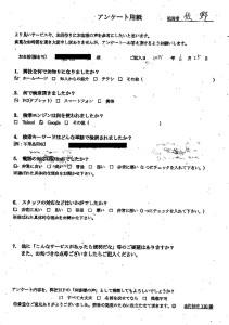 香川県坂出市にてマンションの不用品回収処分 お客様の声