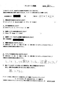 香川県高松市にて不用品回収 お客様の声