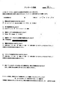香川県三豊市にて廃品回収 お客様の声