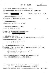 香川県土庄町にてゴミの回収 お客様の声
