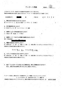 香川県丸亀市にて不用品の回収 お客様の声