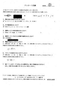 香川県小豆島町にて不用品の回収 お客様の声