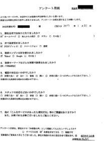 香川県東かがわ市にて粗大ごみの回収 お客様の声