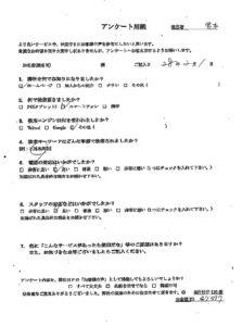 香川県観音寺市にて家具の回収 お客様の声