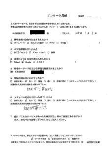 香川県丸亀市にてゴミの回収 お客様の声