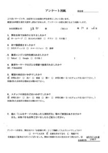 香川県坂出市にてゴミの回収 お客様の声