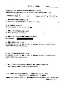 香川県観音寺市にてベッドの回収処分 お客様の声