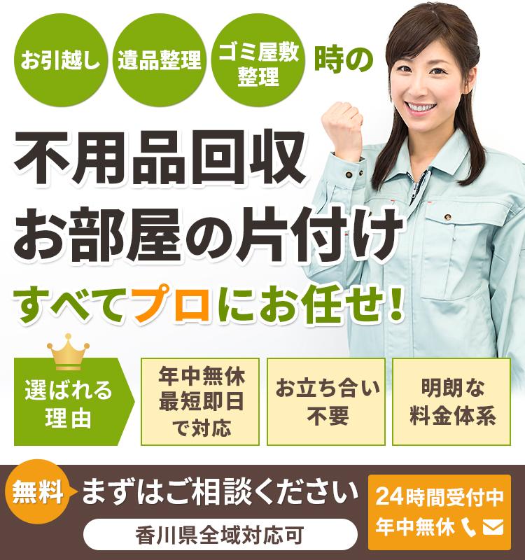 香川県の不用品回収片付けサービス「香川(高松)片付け110番」